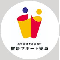 厚生労働省基準適合 健康サポート薬局