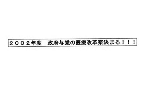 【No.21】医療改革案決まる・医療改革の実態