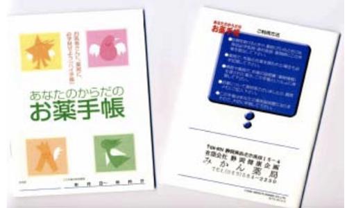 【No.27】お薬手帳を持ちましょう・ぬり薬の使い方