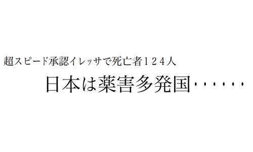 "【No.34】新薬承認の""新機構法""とは・お子さんへのくすりの使い方(外用薬編)"
