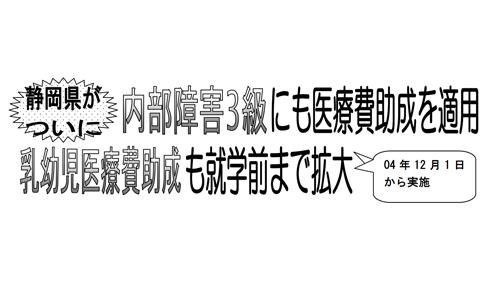 【No.104】静岡県医療費助成拡大・「通所介護」と「通所リハビリ」の違い