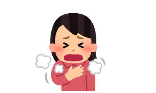 【No .310】喘息について