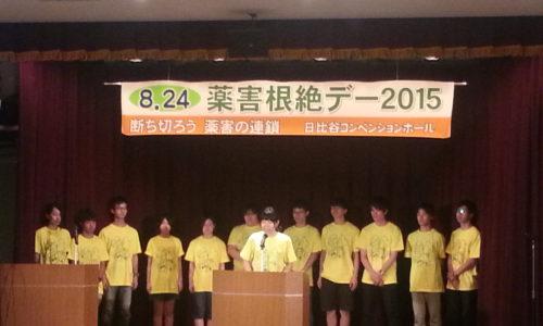 8月24日は『薬害根絶の日』 2015薬害根絶デーの集会に参加してきました