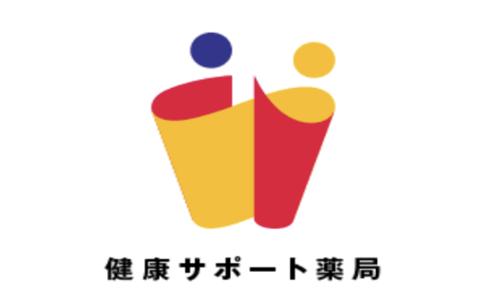 【No.255】健康サポート薬局